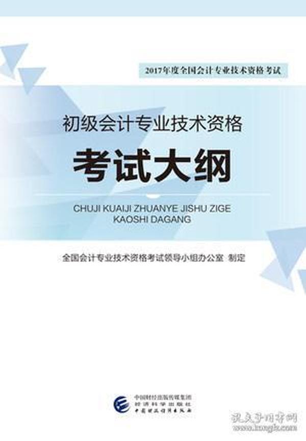 经济科学出版社_经济科学出版社