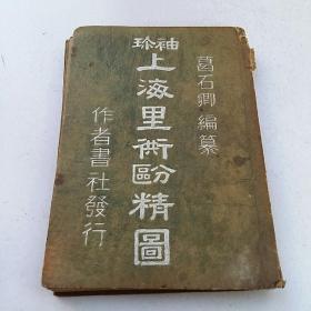 袖珍上海里弄分区精图   【最精细的上海市民国老地图 】