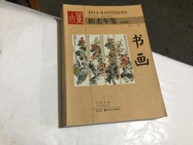2014古董拍卖年鉴:书画-全彩版