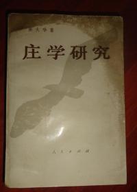 庄学研究---中国哲学一个观念渊源的历史考察(品相以图为准)