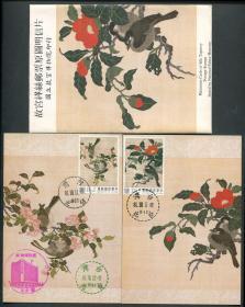 特310故宫缂丝贴票原图明信片一套、带封套     台北