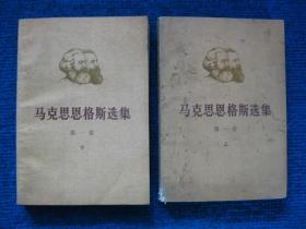 马克思恩格斯选集  第一卷上、下   第二卷上、下