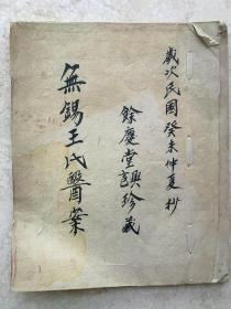 余庆堂记藏      《王氏医案》      手抄本          写本