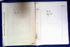 21012270 高德伟 医学教学笔记材料  肝功能40页左右 1976