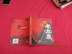 趣谈老北京