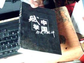 中国赋学历史与批评【私藏 品好 作者签名本】 高于九品        4GG