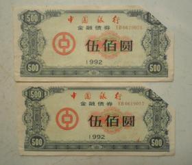 中国银行金融债券伍佰元两连号