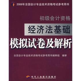 经济法基础模拟试卷及解析:初级会计资格