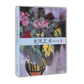 沈从文集:龙凤艺术