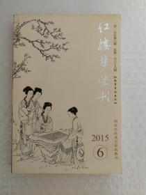 红楼梦学刊 2015 年第6期