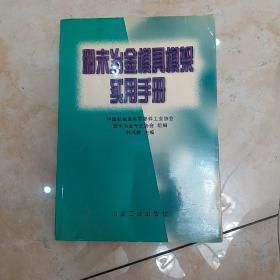 粉末冶金模具模架实用手册