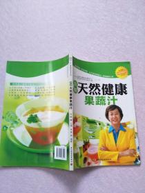 自制天然健康果蔬汁【实物图片】
