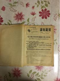 湖南简讯 1967年 第一期~第十三期、第十九期~第二十一期、第二十五期~第二十八期 共20期合订本