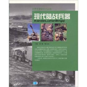 世界军事新知识从书--现代陆战兵器