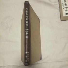 内蒙古气象简报【1-4.1-6.10-11】1958-1959合订本