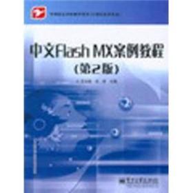 中文Flash MX案例教程-(第2版)