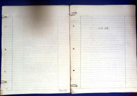 21012271 高德伟 医学教学笔记材料 泌尿 物理消化50页左右 1974 76