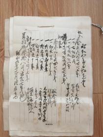 昭和8年至15年日本手抄税金保险等账目册子一本