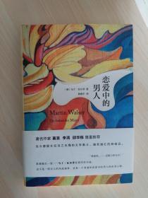 《戀愛中的男人》   德國作家 馬丁·瓦爾澤(Martin Walser)簽名本       簽名在前封上   硬精裝     一版一印
