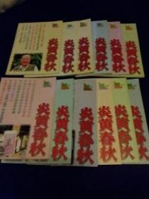 炎黄春秋 1998年第1-12期,1999年1-12期,2000年1-12期  36本和售   24