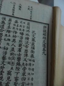 线装书《评注昭明文选》共有(8.9.10.11.12.13.14.15卷合售)