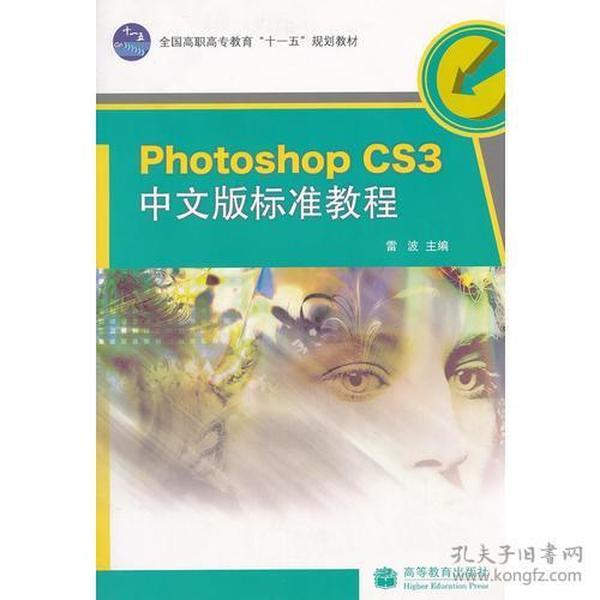 Photoshop CS3 中文标准教程