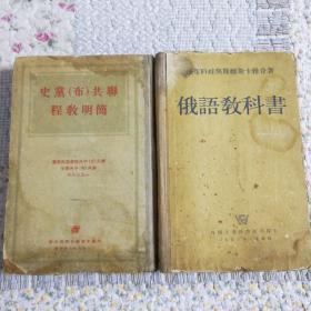 联共(布)党史简明教程+俄语教科书〈两册合售〉内容完好