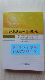 外事英语口译教程  杨玮斌 编  郑州大学出版社 9787564522452