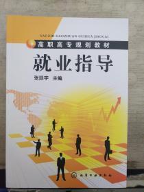 就业指导(2018.9重印)