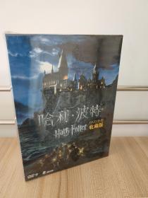 魔幻电影【哈利波特】系列8部合辑 8dvd9全收藏版