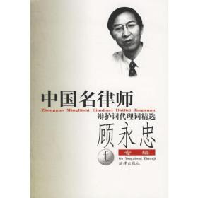 中国名律师辩护词代理词精选-顾永忠专辑