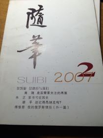 随笔 2007.2