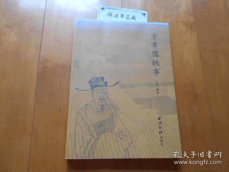 方孝孺轶事(作者签名钤印本)