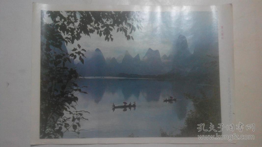 摄影宣传画 漓江烟雨