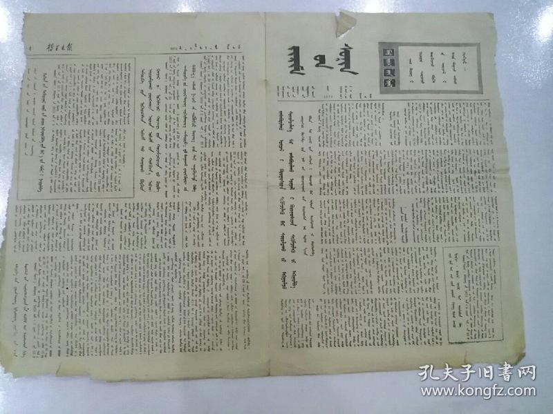 哲里木报(蒙古语版),1973年6月1(1.2.3.4版)