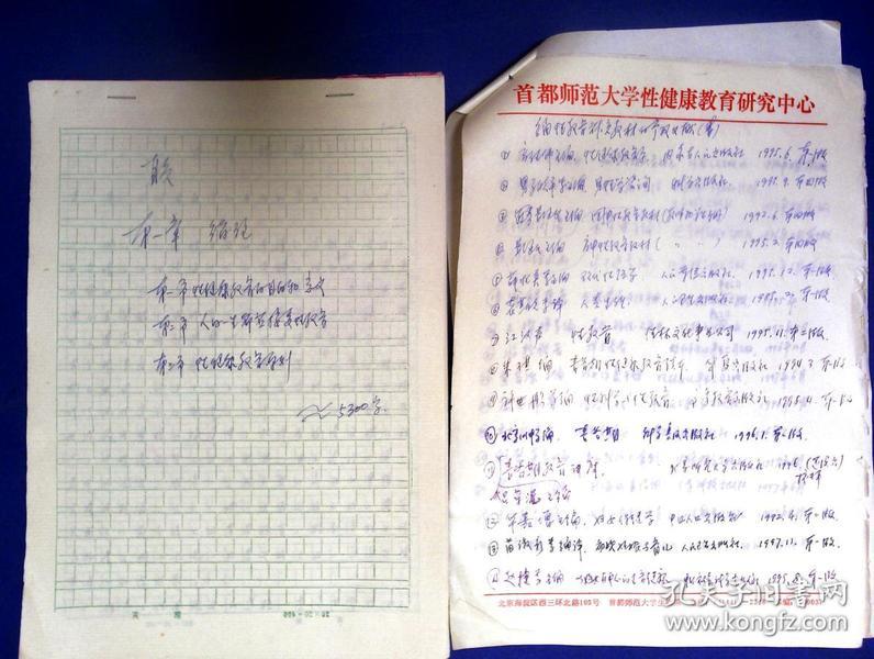 21012272 高德伟 手稿350多页 北京性教育教材