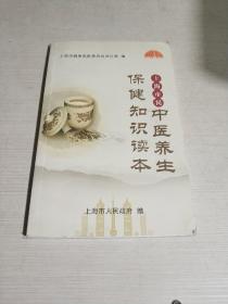 上海市民中医养生保健知识读本(一版一印)