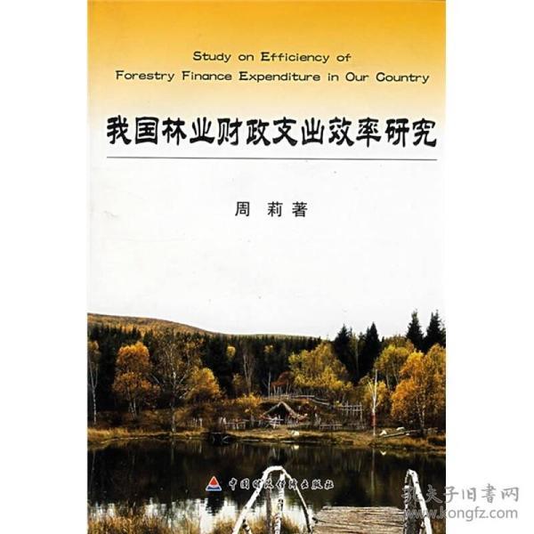 我国林业财政支出效率研究