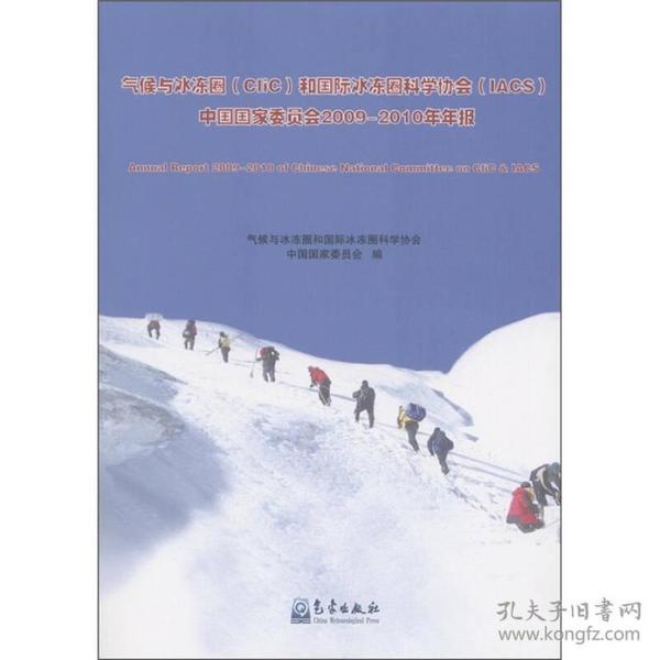 气候与冰冻圈(Clic)和国际冰冻圈科学协会(IACS)中国国家委员会2009-2010年年报