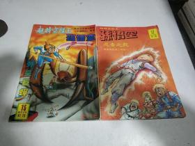 超时空猴王 孙悟空 15.17(2本合售)