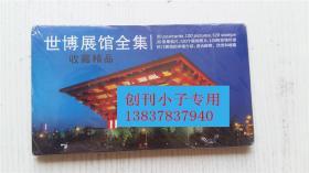 世博展馆全集收藏精品(未拆封) 上海多点文化传播有限公司--30张明信片,120个展馆照片,120枚世博印章热门展馆的详细介绍,适合邮寄.欣赏和收藏