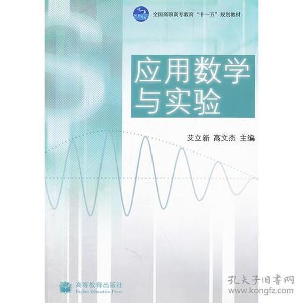 应用数学与实验(全国高职高专教育十一五规划教材)