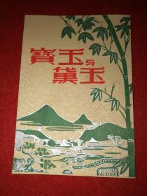 1955年,光荣剧刊——《宝玉和黛玉》(袁兰芳、何明珠主演)——光荣剧团演出于龙门大戏院