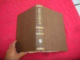 中国大百科全书.民族