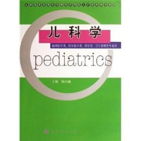 儿科学(临床医学类、医学技术类、药学类、卫生管理类专业用)