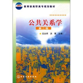 孔夫子旧书网--公共关系学