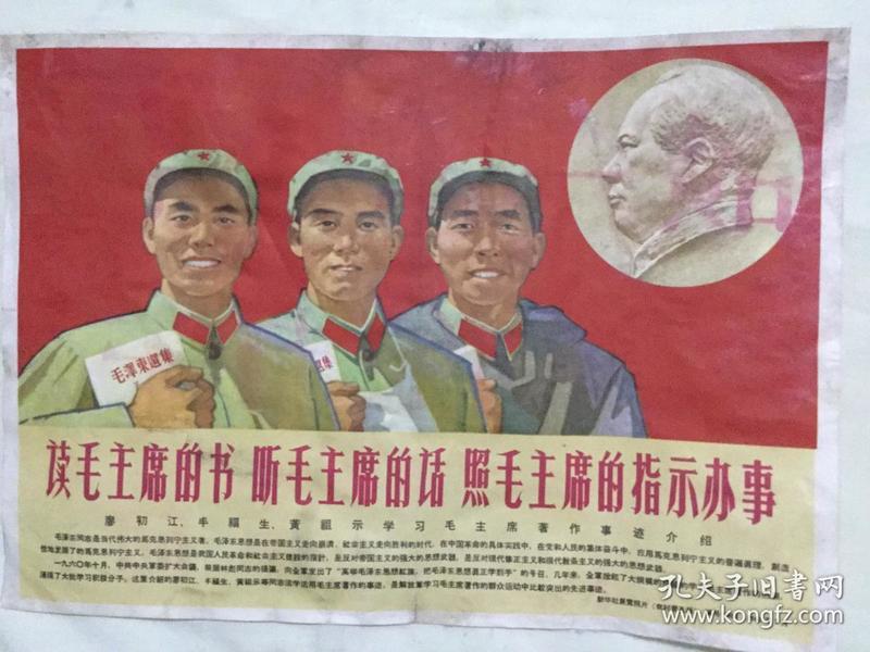廖初江、丰福生、黄祖示学习毛主席著作事迹介绍套画题图