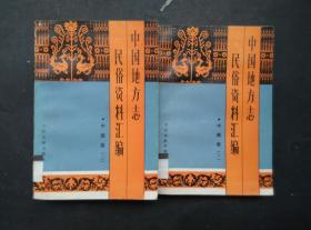 中国地方志民俗资料汇编·中南卷(上下)  一版一印