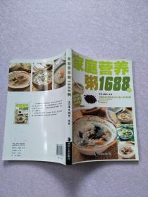 家庭营养粥1688例【实物图片】