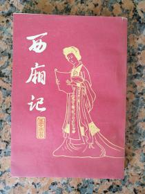 3018、西厢记, 上海古籍出版社1978年新1版、1980年5月1印264页,规格32开,9品。